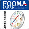 FOOMA JAPAN 2017出展のご案内